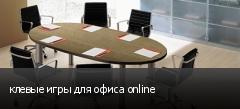 клевые игры для офиса online