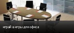 играй в игры для офиса