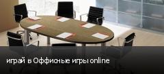 играй в Оффисные игры online