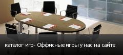 каталог игр- Оффисные игры у нас на сайте