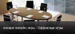 клевые онлайн игры - Оффисные игры