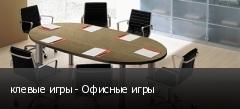 клевые игры - Офисные игры