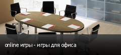 online игры - игры для офиса