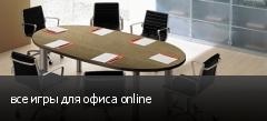 все игры для офиса online