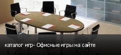 каталог игр- Офисные игры на сайте