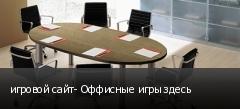 игровой сайт- Оффисные игры здесь