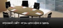 игровой сайт- игры для офиса здесь