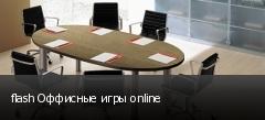 flash Оффисные игры online
