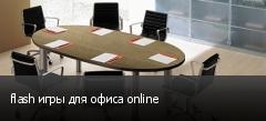 flash игры для офиса online