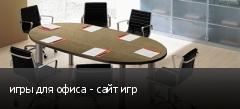 игры для офиса - сайт игр