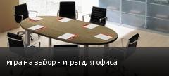 игра на выбор - игры для офиса