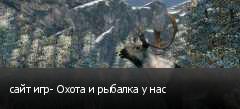 сайт игр- Охота и рыбалка у нас