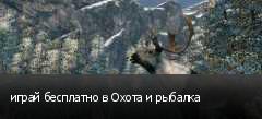 играй бесплатно в Охота и рыбалка