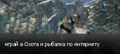 играй в Охота и рыбалка по интернету