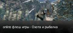 online флеш игры - Охота и рыбалка