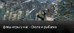 флеш игры у нас - Охота и рыбалка