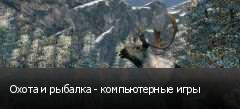 Охота и рыбалка - компьютерные игры
