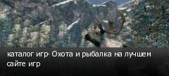 каталог игр- Охота и рыбалка на лучшем сайте игр