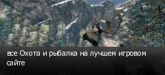 все Охота и рыбалка на лучшем игровом сайте
