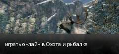 играть онлайн в Охота и рыбалка