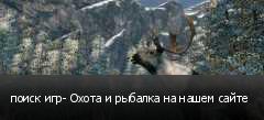 поиск игр- Охота и рыбалка на нашем сайте