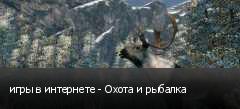 игры в интернете - Охота и рыбалка