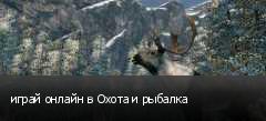 играй онлайн в Охота и рыбалка