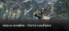 игры в онлайне - Охота и рыбалка