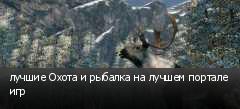 лучшие Охота и рыбалка на лучшем портале игр