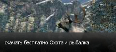 скачать бесплатно Охота и рыбалка