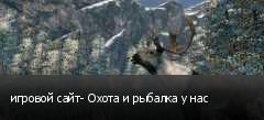 игровой сайт- Охота и рыбалка у нас