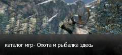 каталог игр- Охота и рыбалка здесь