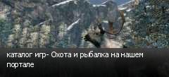 каталог игр- Охота и рыбалка на нашем портале