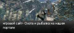 игровой сайт- Охота и рыбалка на нашем портале