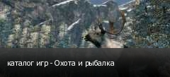 каталог игр - Охота и рыбалка
