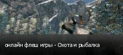 онлайн флеш игры - Охота и рыбалка