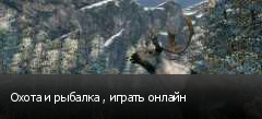 Охота и рыбалка , играть онлайн