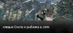 клевые Охота и рыбалка в сети