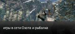игры в сети Охота и рыбалка