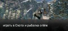 играть в Охота и рыбалка online