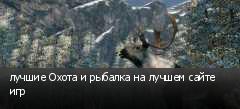 лучшие Охота и рыбалка на лучшем сайте игр