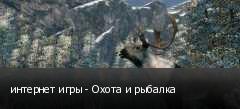 интернет игры - Охота и рыбалка