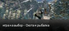 игра на выбор - Охота и рыбалка