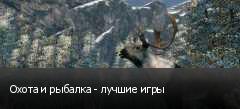 Охота и рыбалка - лучшие игры