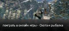 поиграть в онлайн игры - Охота и рыбалка