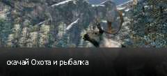 скачай Охота и рыбалка