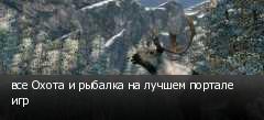 все Охота и рыбалка на лучшем портале игр