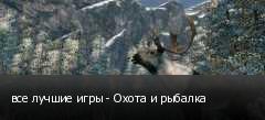 все лучшие игры - Охота и рыбалка