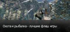 Охота и рыбалка - лучшие флеш игры