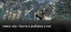 поиск игр- Охота и рыбалка у нас
